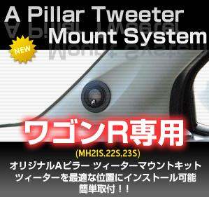 ワゴンR専用(MH21S,22S,23S) オリジナルAピラー ツィーターマウントキット ツィーターを最適な位置にインストール可能 簡単取付!!